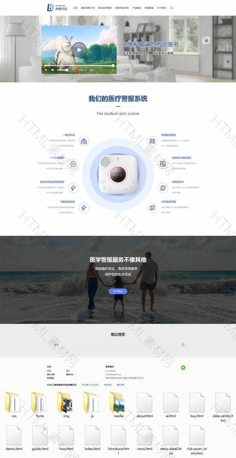 简洁的医疗科技研发公司网页模板.jpg