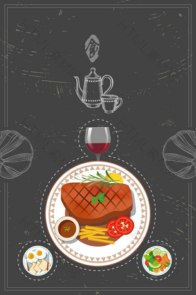 西餐美食促销海报背景
