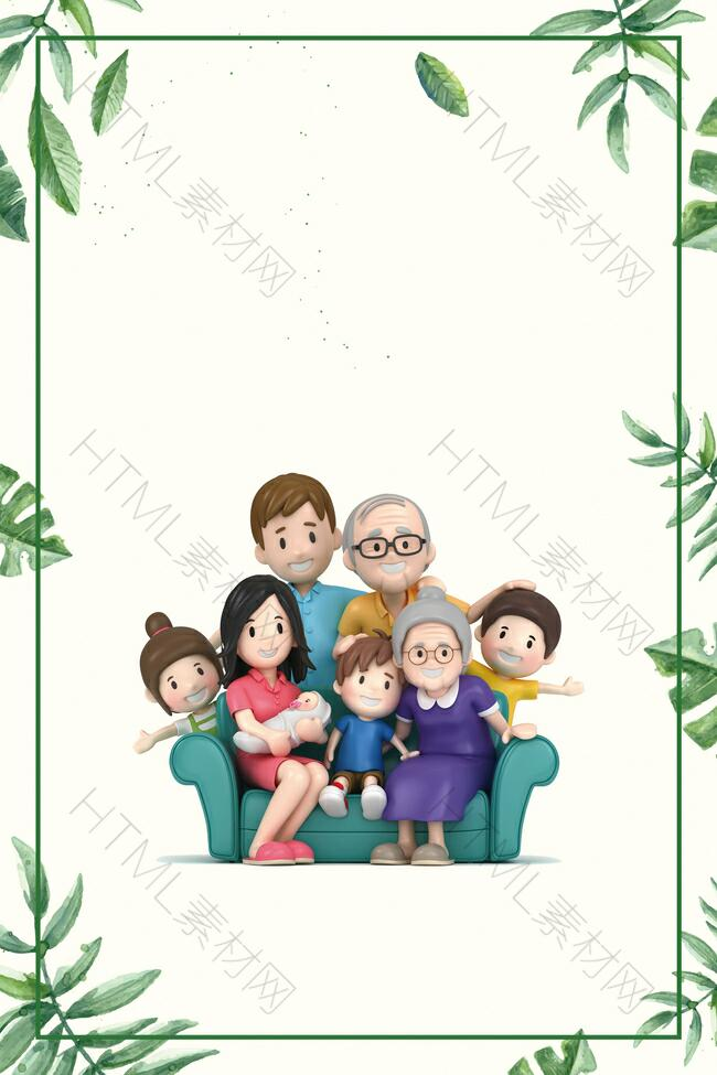 家人和谐海报背景