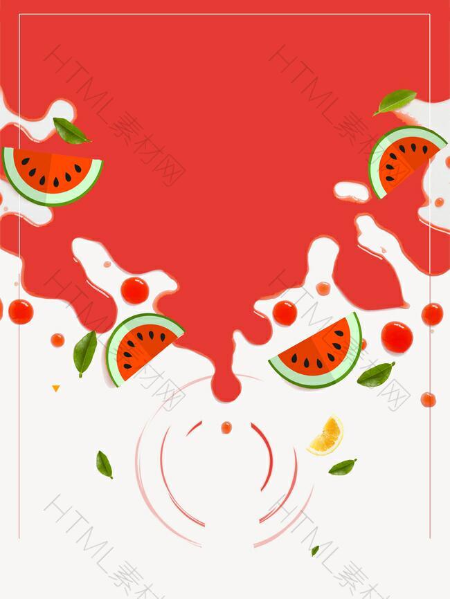 西瓜果汁海报背景
