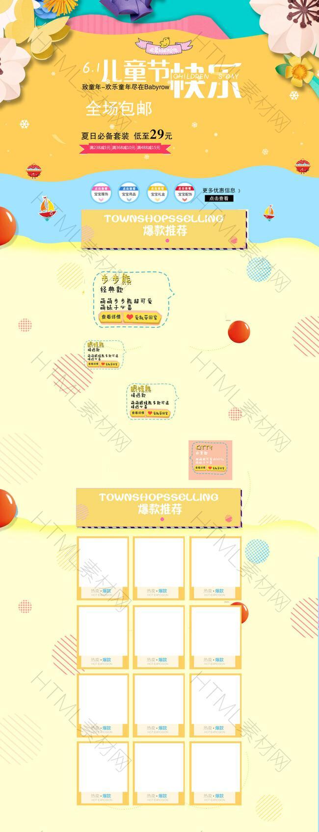 儿童节快乐童趣卡通店铺首页背景