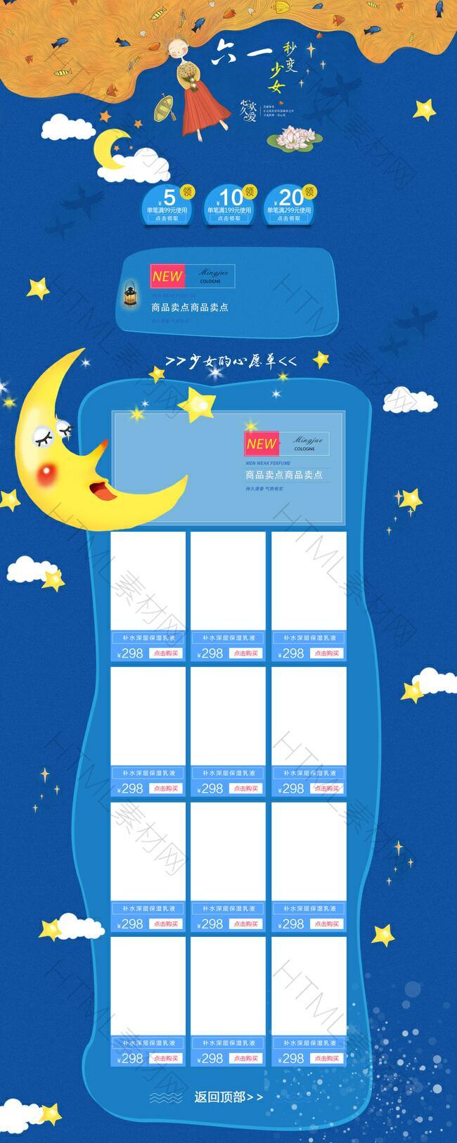 蓝色手绘卡通六一儿童节店铺首页背景