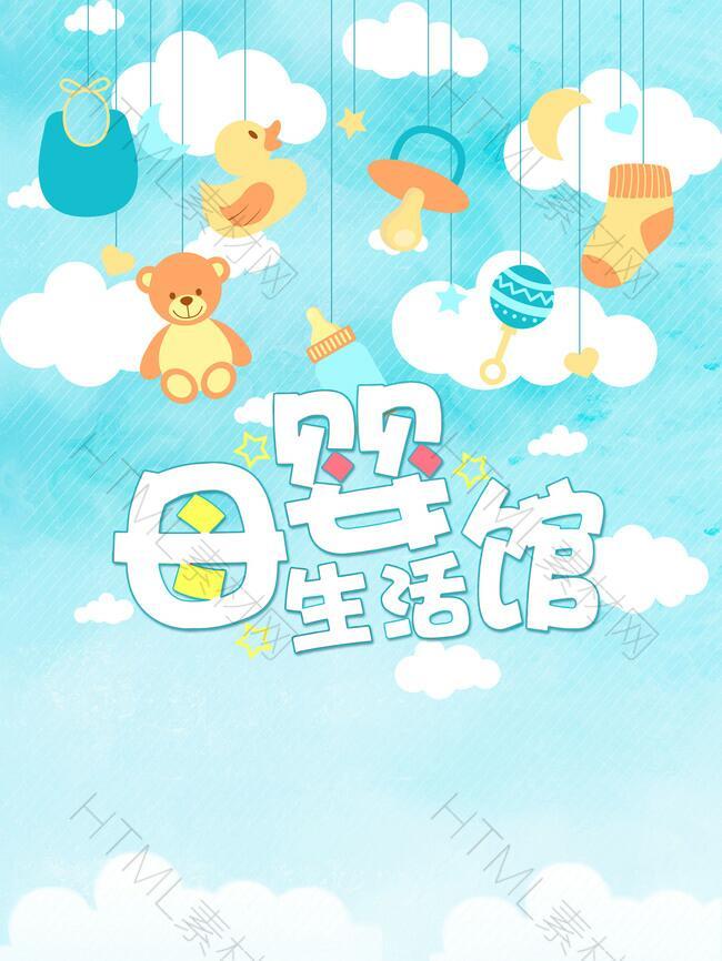 蓝色清新卡通母婴生活馆海报背景