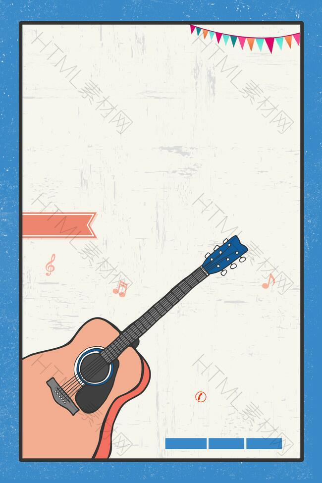 矢量简约插画吉他培训招生背景素材