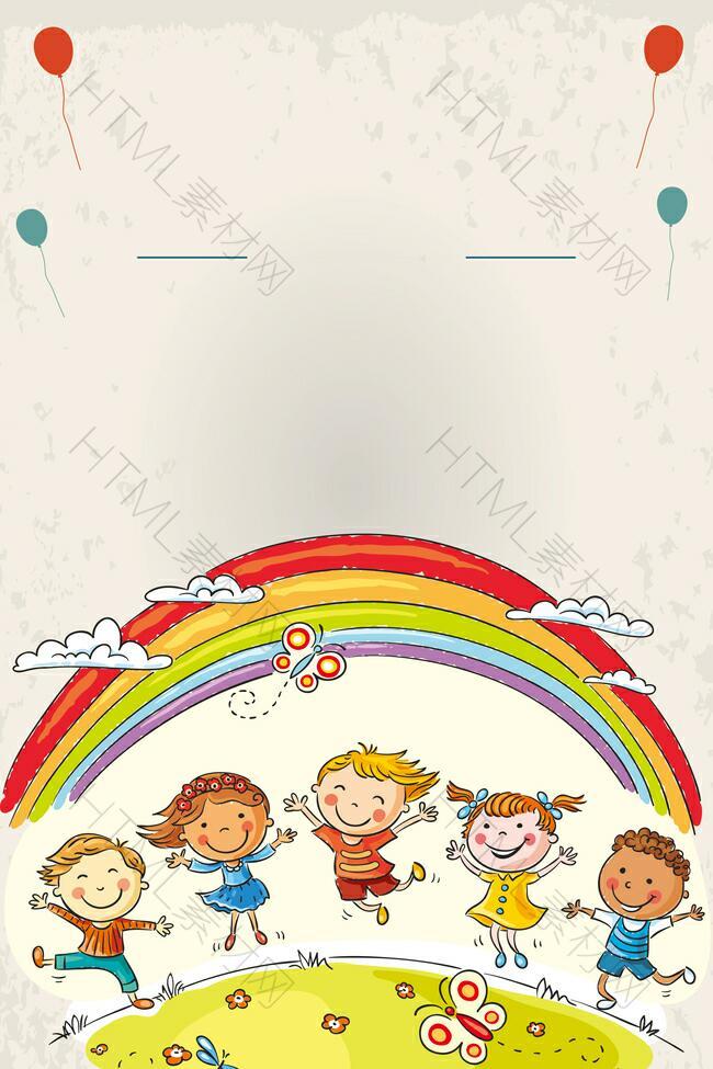 六一儿童节快乐海报背景