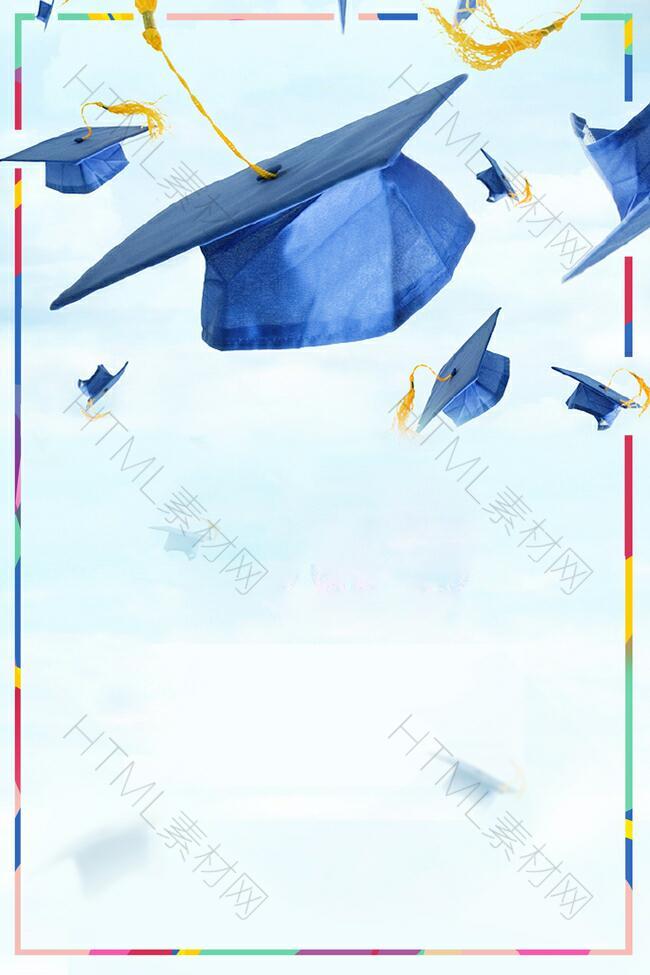 毕业季毕业晚会海报背景