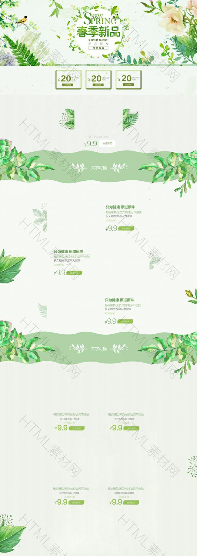 绿色手绘植物春季新品店铺首页背景