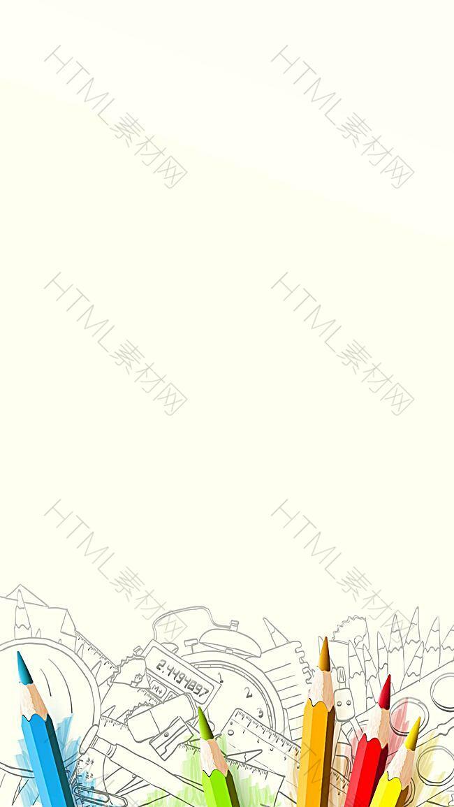 简约童趣铅笔手绘扁平H5背景素材