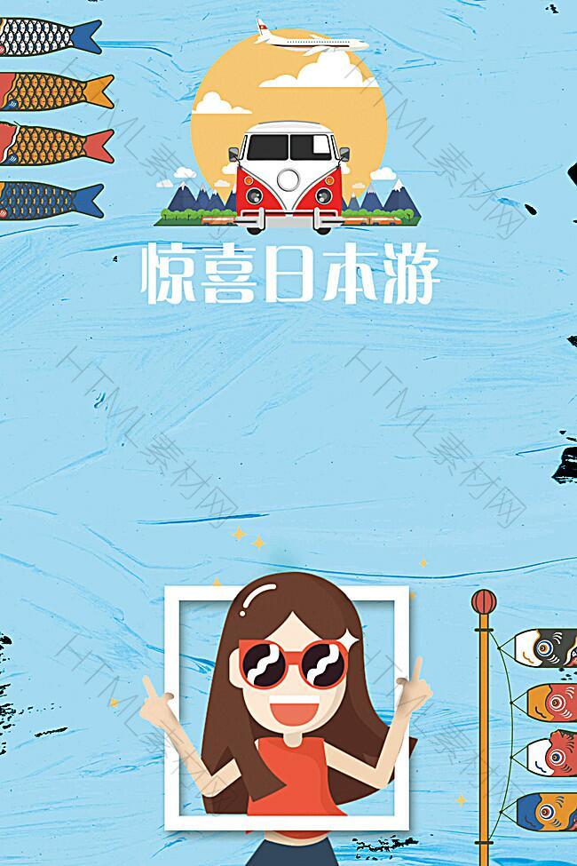 旅游日本惊喜日本游卡通鲤鱼旗