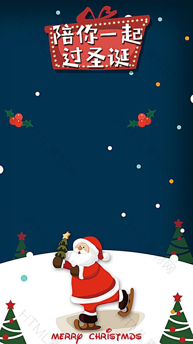 卡通圣诞雪花圣诞老人PSDH5背景素材