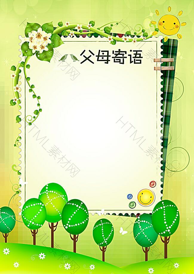 绿色小清新幼儿园成长档案