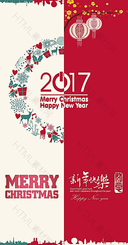 圣诞新年快乐图片设计psd背景模板