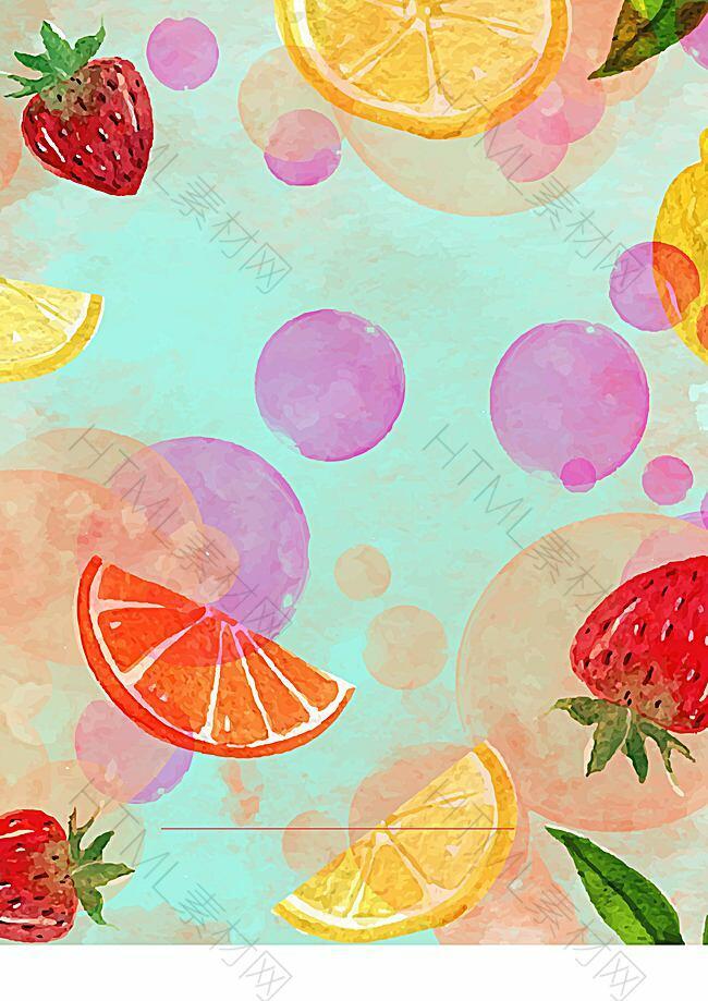 水彩小清新水果海报背景