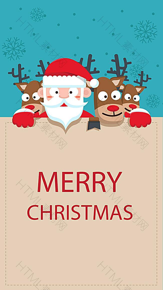 圣诞节背景PSD分层H5背景素材