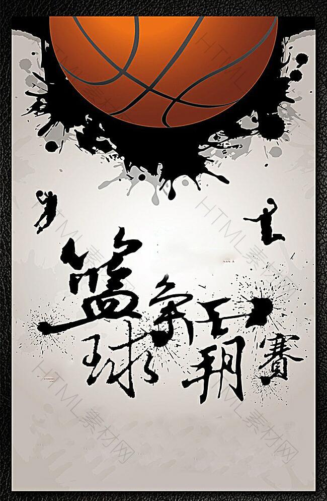 大学篮球比赛海报