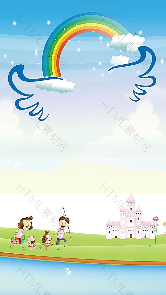 卡通彩虹家庭亲子活动H5背景