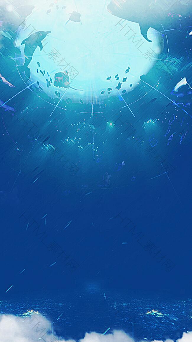 蓝色海洋H5背景