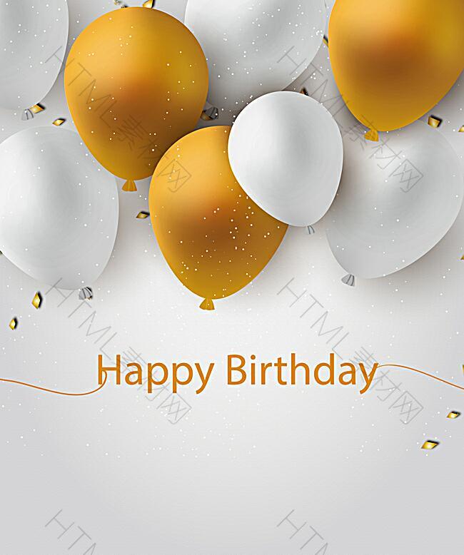 金色气球生日快乐海报背景素材