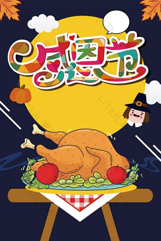 可爱卡通感恩节美食促销海报背景