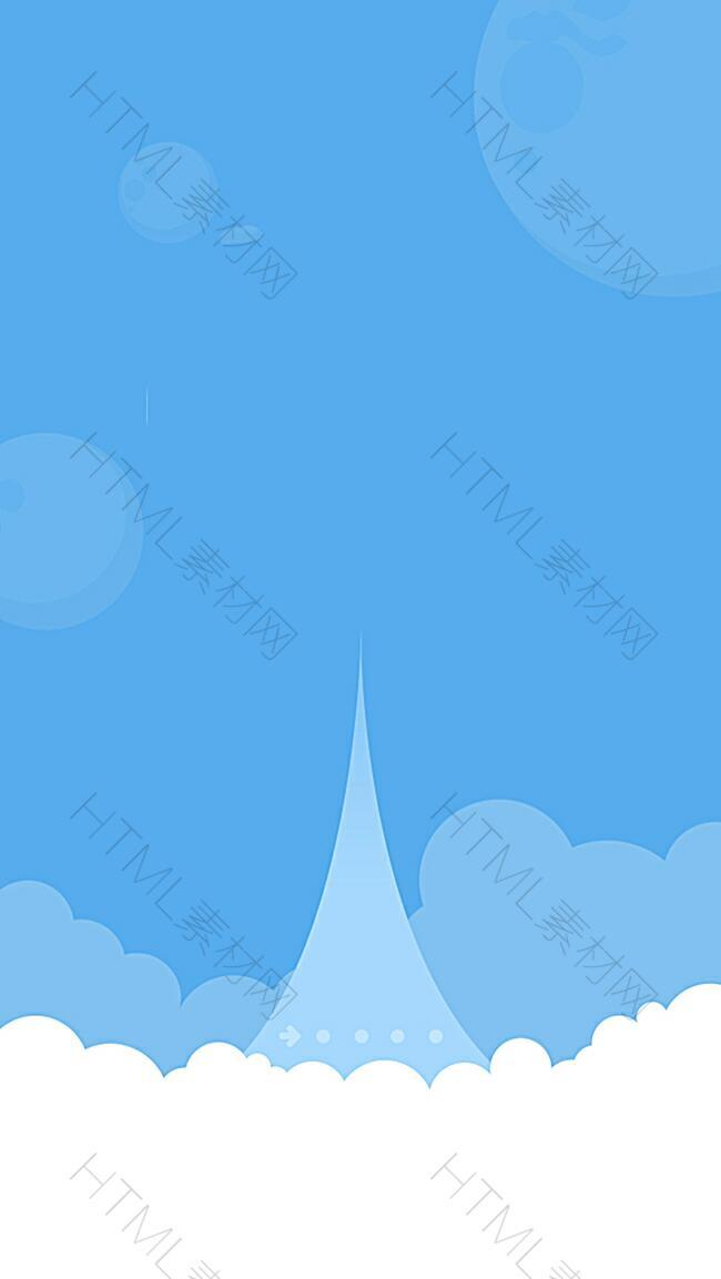 青色清新卡通H5背景