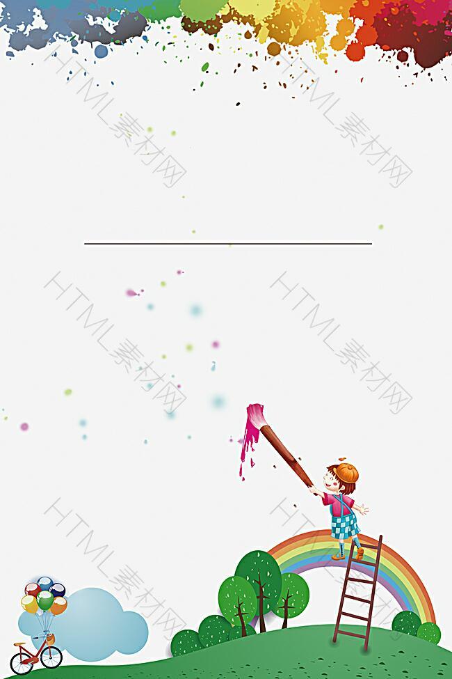 幼儿美术绘画培训海报
