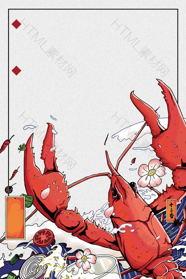 手绘风麻辣小龙虾宣传海报背景模板