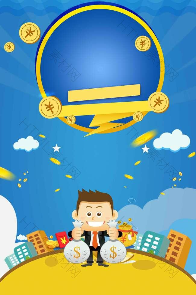 创意金融贷款宣传推广
