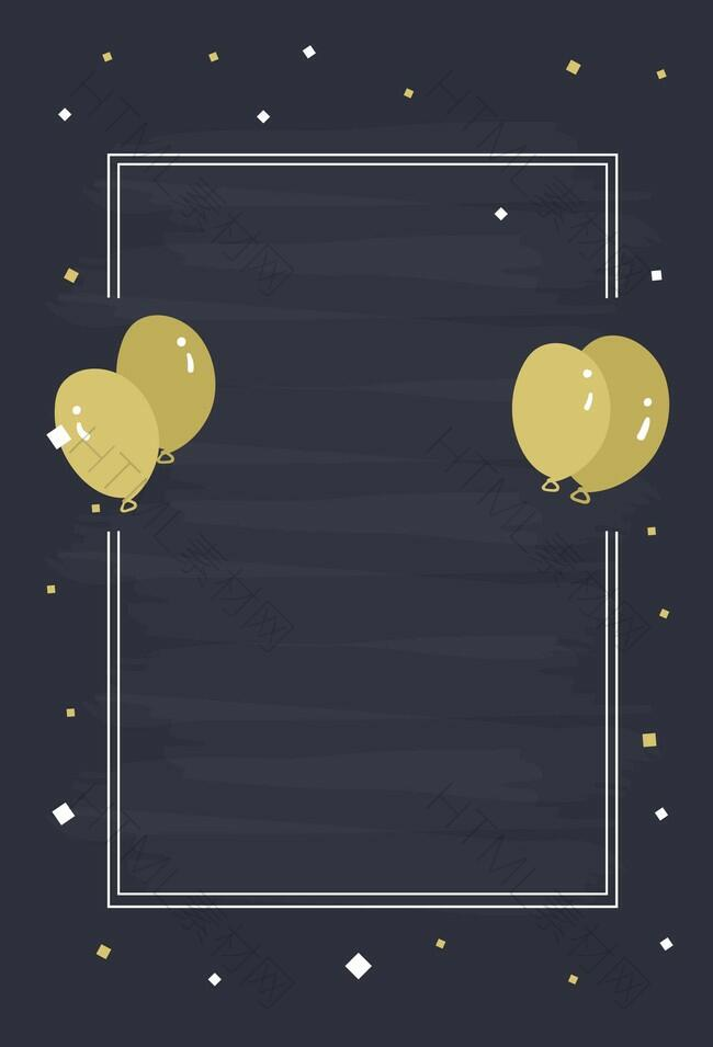 生日宴会狂欢派对海报背景模板