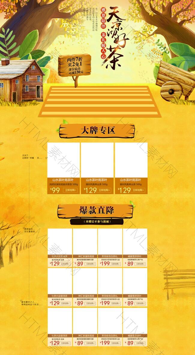 黄色卡通秋季茶叶店铺首页背景