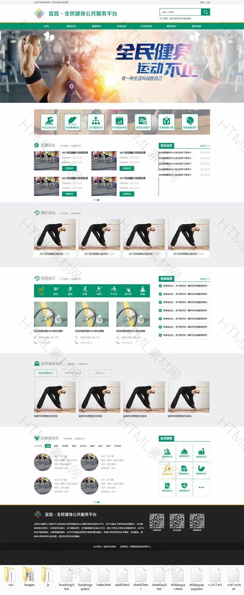 绿色的全民健身公共服务平台网站模板.jpg