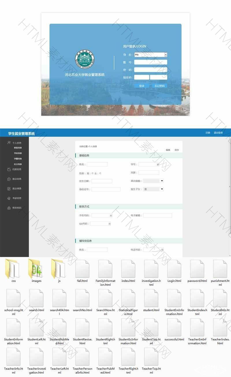 蓝色的学校OA学生就业管理系统模板.jpg