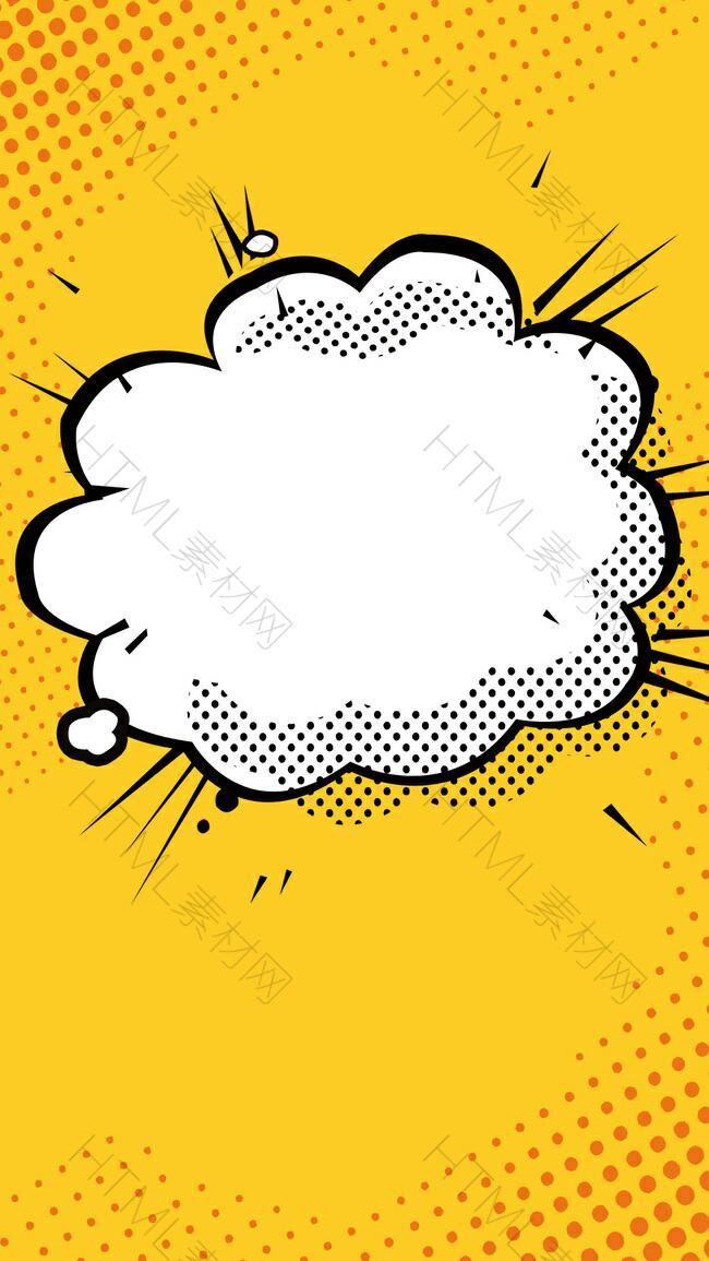 黄色卡通促销活动PSD分层H5背景素材