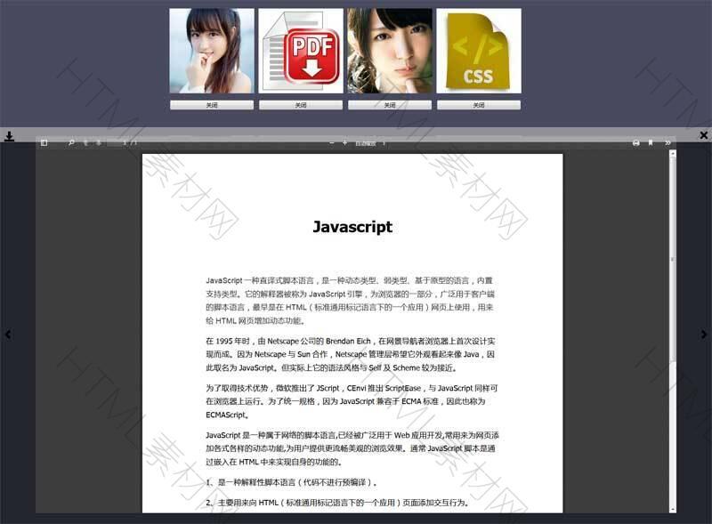 jQuery弹窗图片和pdf文件预览插件.jpg