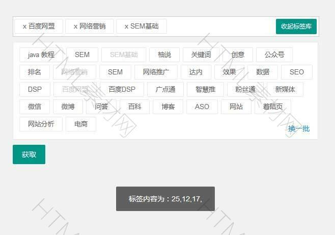 jQuery发布文章自定义选择添加删除标签代码.jpg
