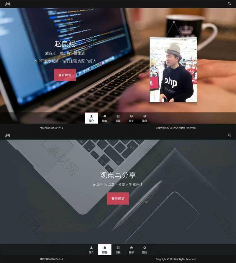 黑色全屏滚动个人主页网站模板.jpg