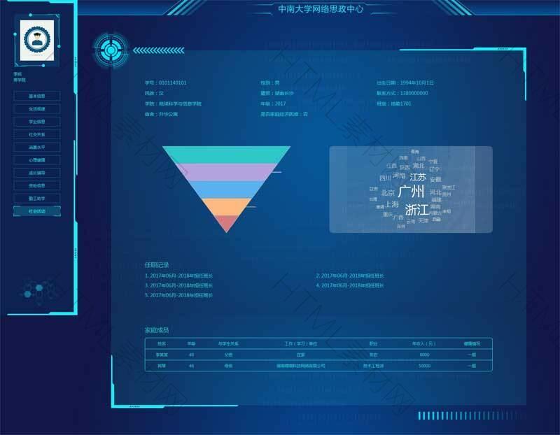 科技感十足的个人简历html网页模板.jpg