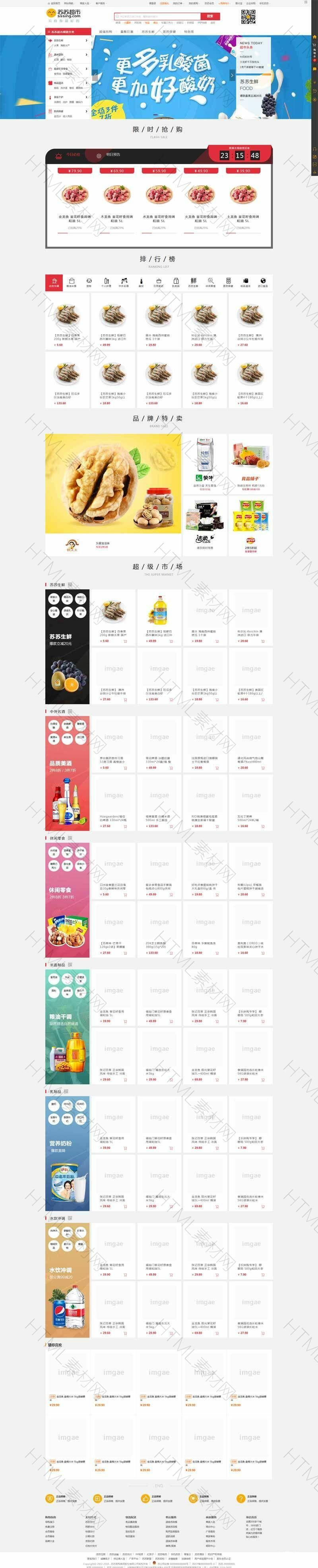 红色的生活超市综合购物商城官网模板.jpg