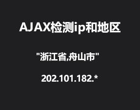 jQuery ajax获取当前IP和地区位置代码.png