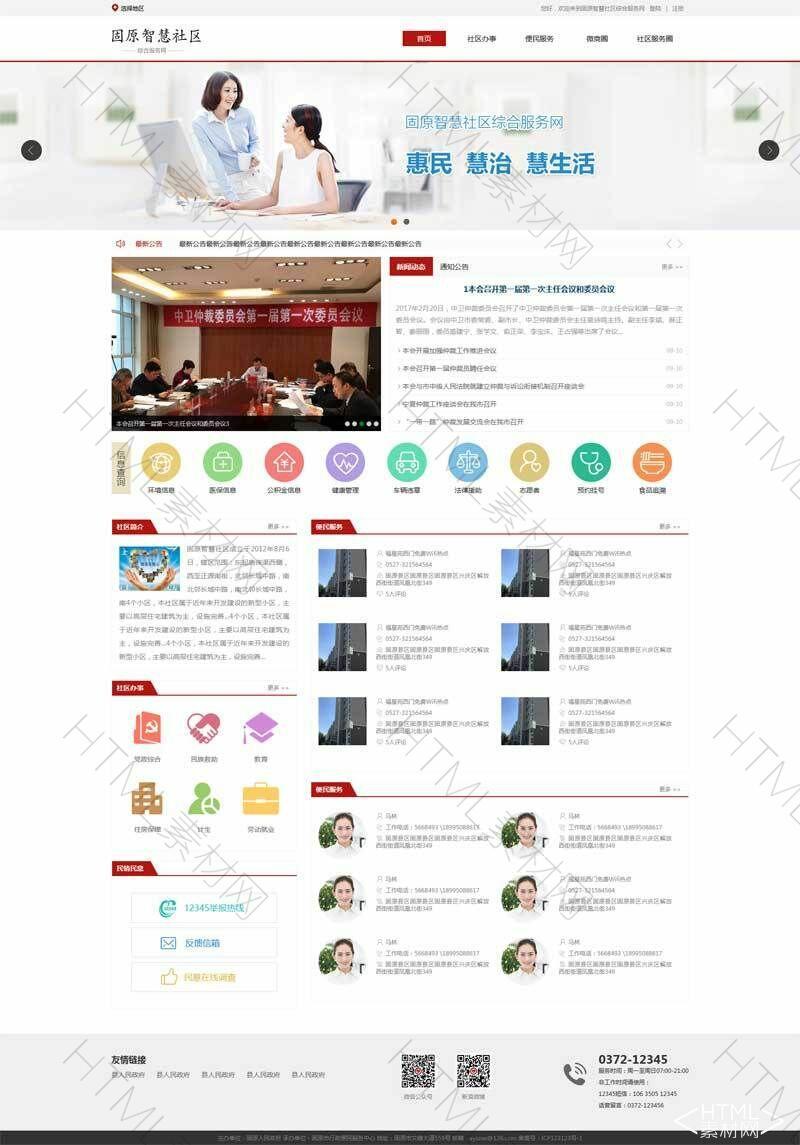 企业政府社区服务平台网站html模板.jpg