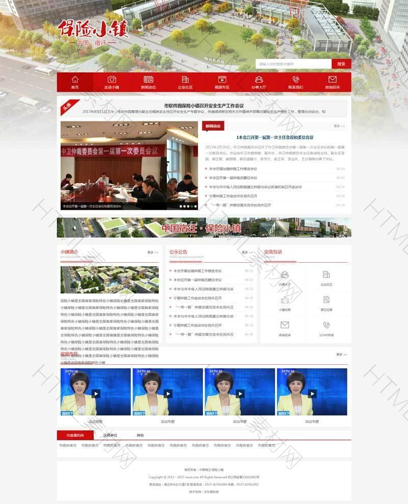 红色的地区政府园区官网html模板.jpg