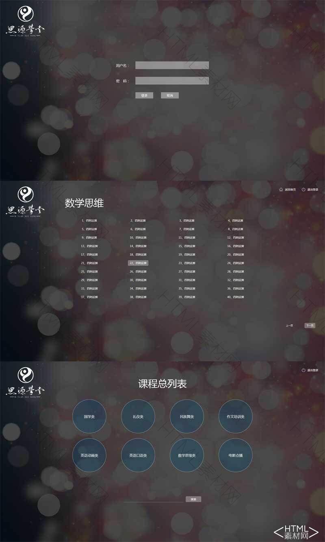 简单全屏的视频教学网站html页面模板.jpg