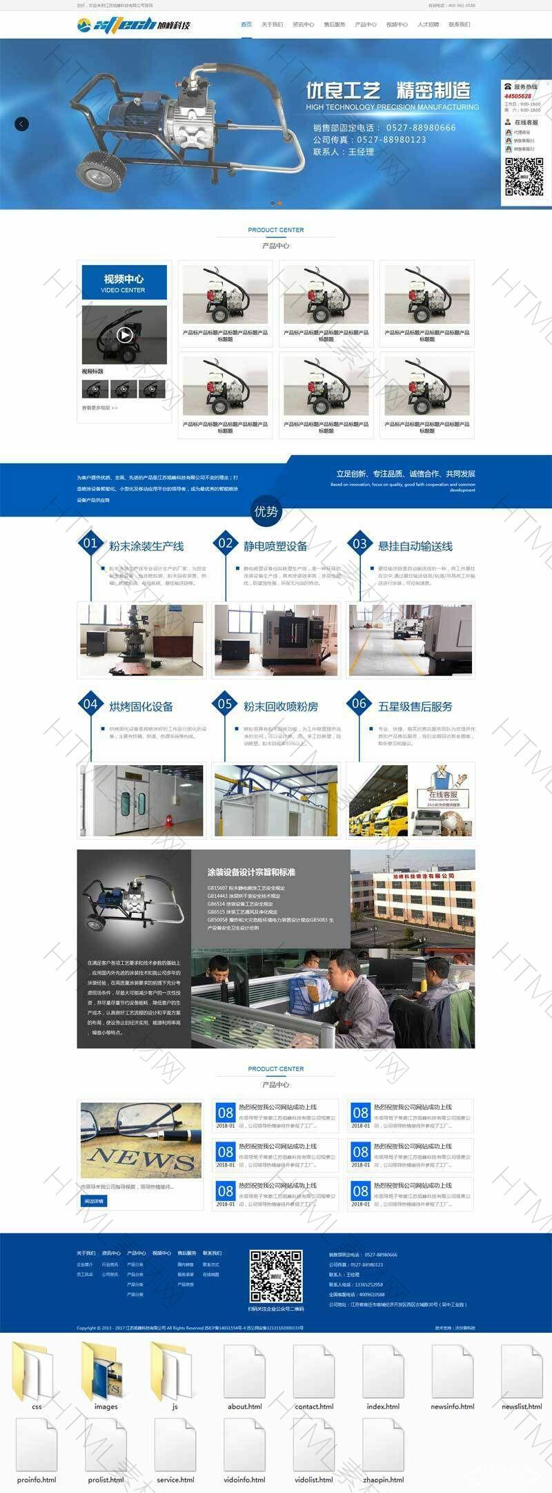 蓝色的机械设备制造科技公司网站模板.jpg