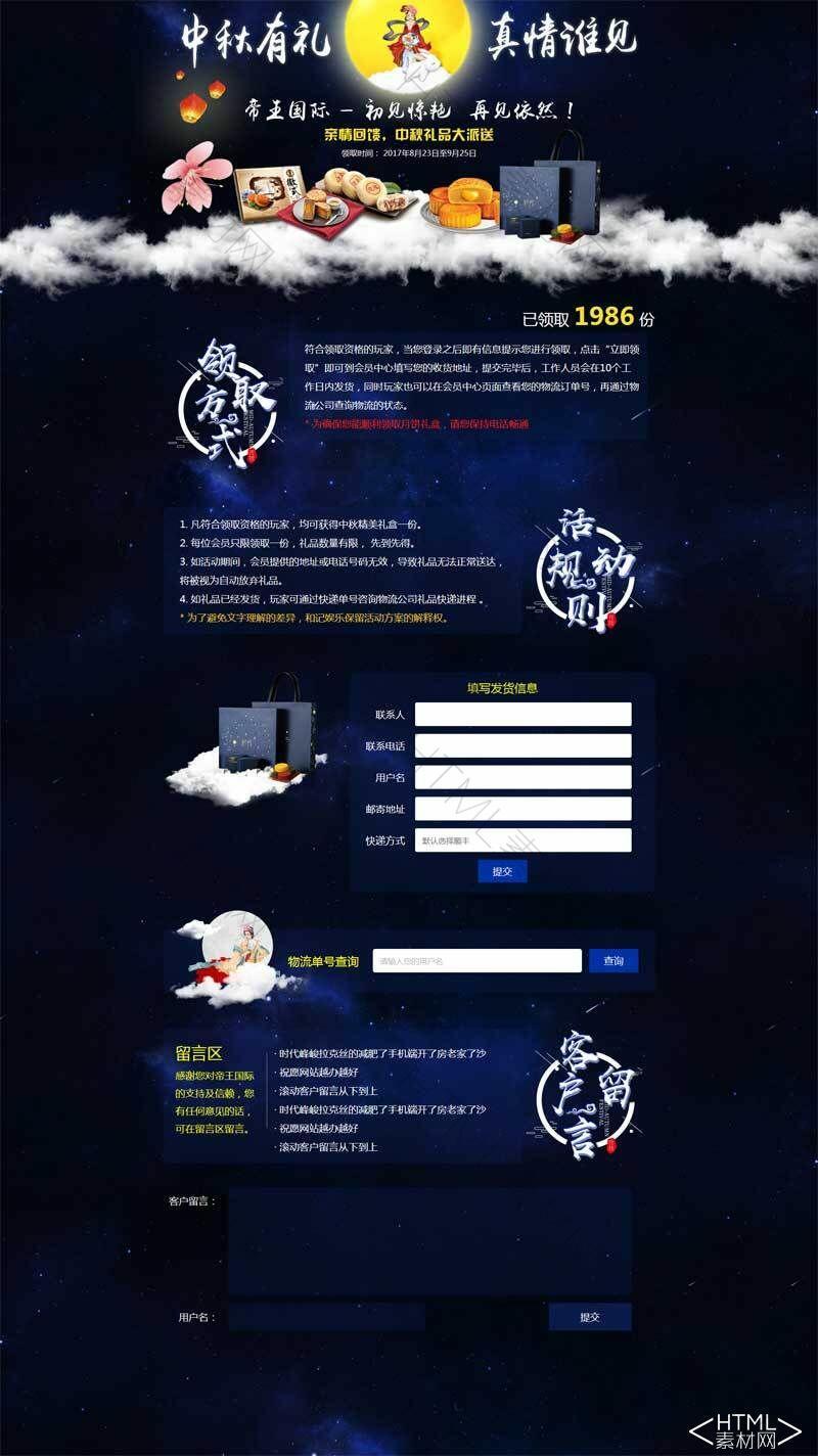 中秋节送礼品单页活动页面html模板.jpg