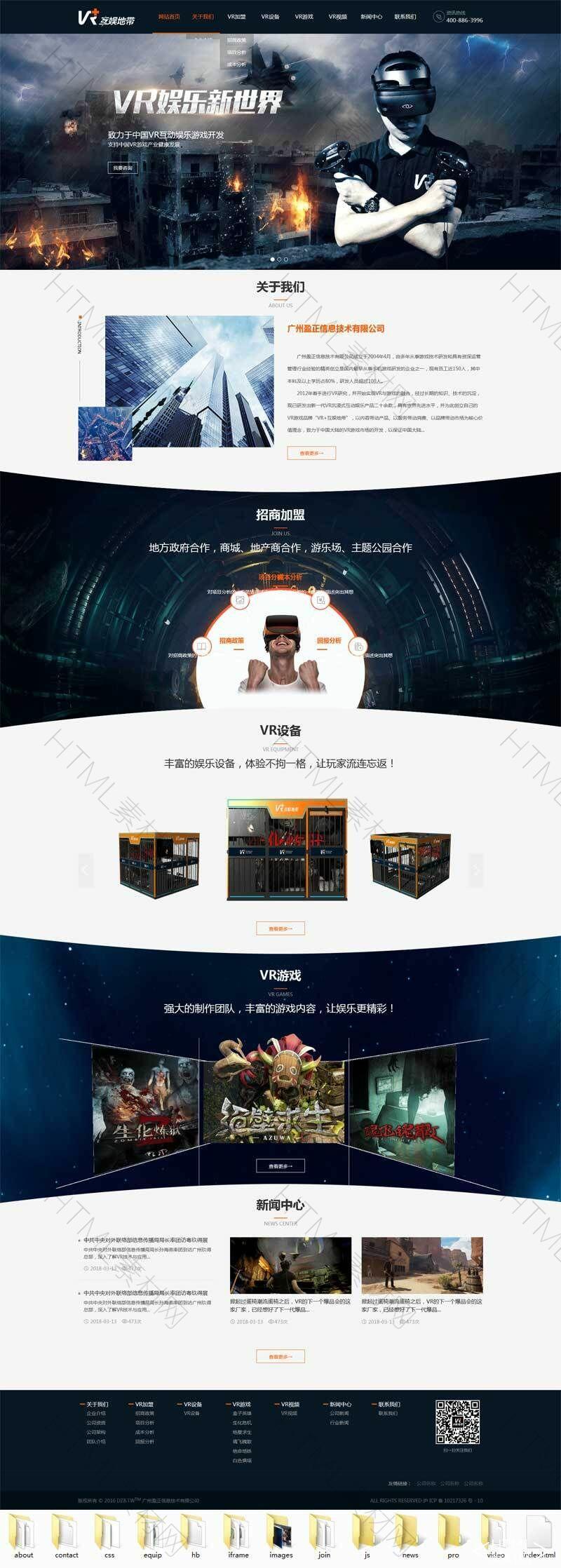 大气的VR娱乐游戏开发企业官网html模板.jpg
