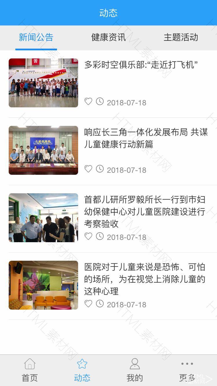 蓝色手机模板新闻列表.jpg