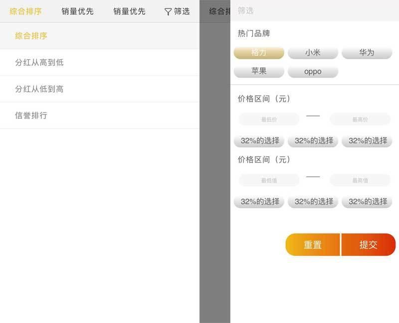 手机淘宝APP搜索列表排序.筛选功能代码.jpg
