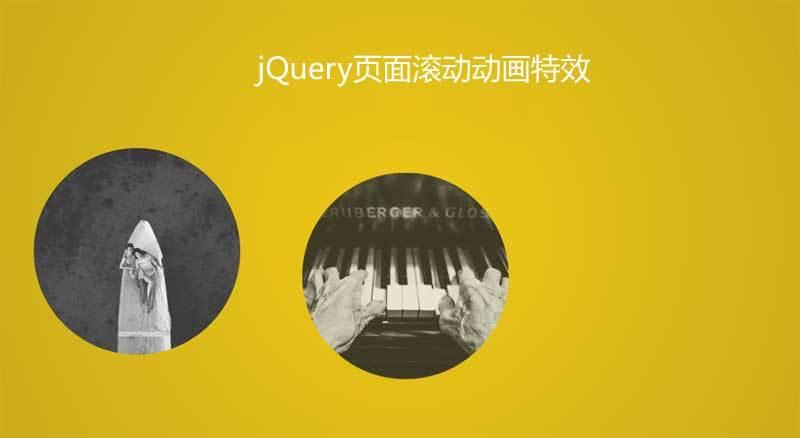jQuery页面滚动元素动画插件.jpg