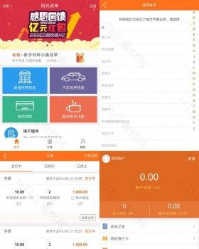 橙色的业务员贷款服务手机APP界面模板