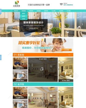 简洁大气的装饰家居网站html整站模板
