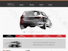 汽车网站模板02